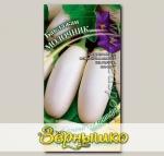 Баклажан Молочник, 0,3 г Семена от автора