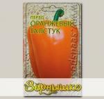 Перец сладкий Галстук Оранжевый, 10 шт.