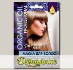 Маска для волос ORGANIC OIL Professional Эффект ламинирования, 30 мл