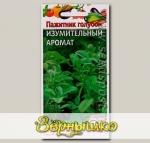 Пажитник (грибная трава) голубой Изумительный аромат, 0,1 г