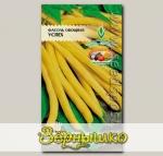Фасоль овощная Успех, 5 г Эксклюзивные сорта