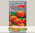 Цинния георгиноцветковая Супер йога Оранж, 0,4 г