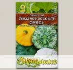 Патиссон Звездная россыпь, Смесь, 1 г