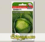 Капуста белокочанная Зенон F1, 10 шт. Семена Голландии