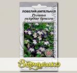 Лобелия ампельная Регата Голубые брызги, 10 драже (1 драже 5-7 растений) Профессиональные семена