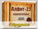 Чайный напиток Алфит-23 Кровоочистительный, 60 брикетов х 2 г