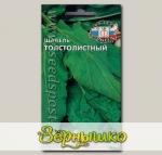 Щавель Толстолистный, 0,5 г