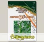 Бобы кормовые Пензенские 16, 0,5 кг