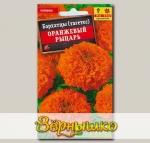 Бархатцы прямостоячие Оранжевый рыцарь, 0,3 г