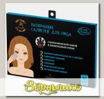 Салфетки для лица Матирующие с ВУЛКАНИЧЕСКОЙ ЛАВОЙ и бамбуковым углем, 50 шт.