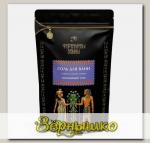 Соль для ванн с эфирным маслом лаванды Спокойный сон, 500 г
