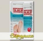 Гель для ног Фитофлорис От сухих мозолей и натоптышей, 50 г