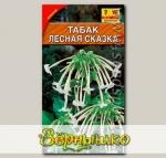 Табак душистый Лесная сказка, 0,05 г