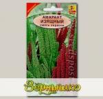 Амарант Изящный, Смесь окрасок, 0,3 г