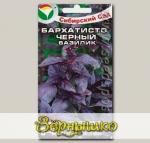 Базилик Бархатисто-Черный, 0,5 г