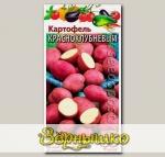 Картофель Красноклубневый, 0,025 г (~ 37-50 шт. ботанических семян)