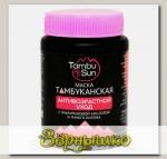 Маска для лица с Тамбуканской грязью, гиалуроновой кислотой+Гинко билоба Антивозрастной уход, 100 мл