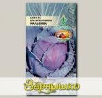 Капуста краснокочанная Мальвина, 0,3 г Эксклюзивные сорта