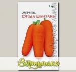 Морковь Курода Шантенэ, 1 г Sakata (СА)