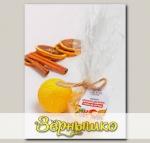 Бомбочка для ванны Апельсин-Корица, 80 г