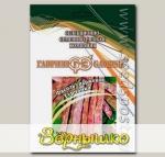Фасоль спаржевая Турчанка, 100 г Профессиональная упаковка