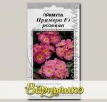 Примула Примера Розовая F1, 5 шт. Профессиональные семена