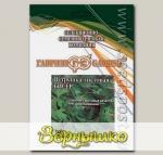 Петрушка листовая Бисер, 100 г Профессиональная упаковка