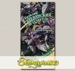 Базилик Ереванский Изумруд, 0,3 г Семена от автора