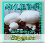 Мицелий зерновой Шампиньон Двуспоровый, 150 мл