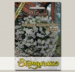 Петуния каскадная Опера Суприм Вайт F1, 5 шт. Platinum