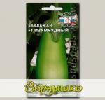 Баклажан Изумрудный F1, 0,2 г