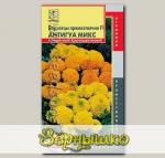 Бархатцы Антигуа Микс F1, 5 шт. Профессиональная коллекция