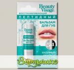Бальзам для губ Восстанавливающий Пептидный Beauty Visage, 3,6 г