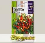 Перец острый Огненный Вулкан, 0,2 г Урожай на окне