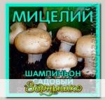 Мицелий зерновой Шампиньон Садовый, 150 мл