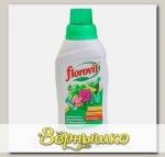 Удобрение жидкое садовое для Комнатных и Балконных растений Florovit (Флоровит), 250 мл