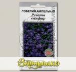 Лобелия ампельная Регата Сапфир, 10 драже (1 драже 5-7 растений) Профессиональные семена