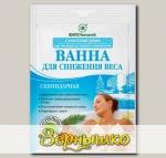 Ванна Скипидарная Для снижения веса Санаторий дома, 75 мл