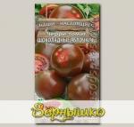 Томат Черри Шоколадные яблочки F1, 0,05 г Наши-Настоящие!