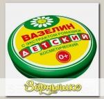 Вазелин косметический Детский с экстрактом ромашки, 10 г