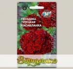 Гвоздика турецкая Касабланка, 0,3 г