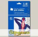 Пластырь для тела Скорпион для спины противоревматический, магнитный ЮКАН, 1 шт.