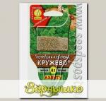 Петрушка кудрявая Кружево® в СЕЯЛКЕ, 4 г