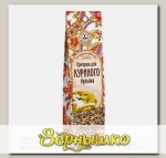 Приправа для куриного бульона (Русская коллекция), 20 г