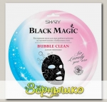 Маска для лица Кислородная BUBBLE CLEAN Shary Black Magic