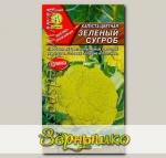Капуста цветная Зеленый сугроб, 0,15 г