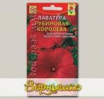 Лаватера Рубиновая королева, 0,1 г