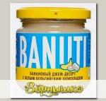 Джем банановый с Белым бельгийским шоколадом, 200 г