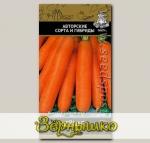 Морковь Бейби F1, 2 г Авторские сорта и гибриды