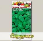 Базилик зеленый Карлик, 0,3 г